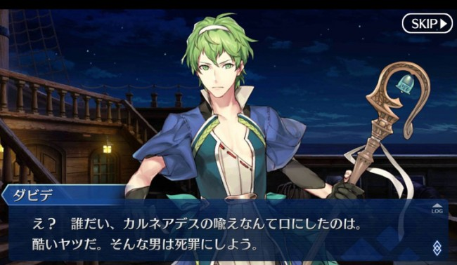 Fate/GrandOrder ダビデ キャラ紹介