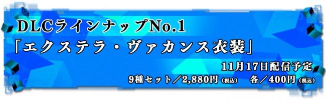 Fate/EXTELLA サーヴァントミラー DLC