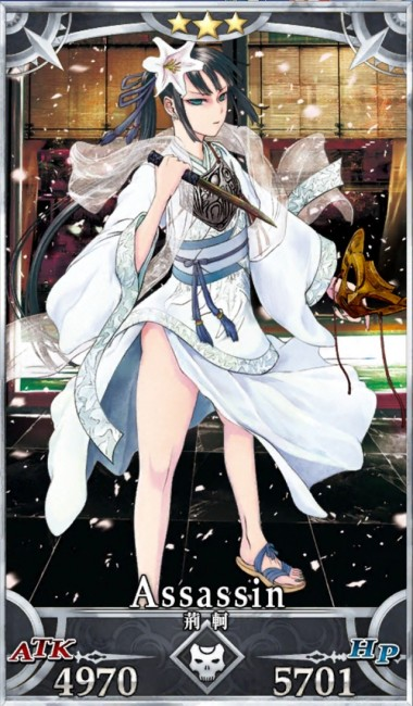 Fate/Grand Order 荊軻 キャラ紹介