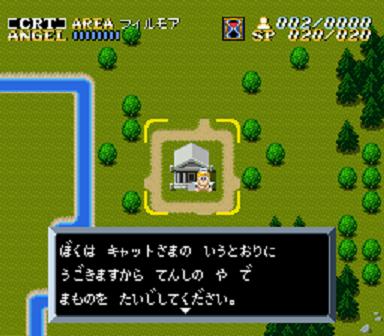 ゲーム年代史 アクトレイザー 古代祐三