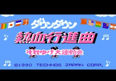 ニンテンドークラシックミニ ファミリーコンピュータ ダウンタウン熱血行進曲 レトロゲーム