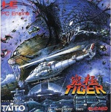 究極タイガー 縦スクロールシューティング 東亜プラン