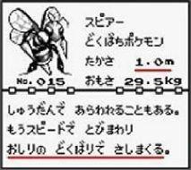 ゲーム ポケモン スピアー