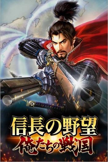 nobunaga-oresen_img00