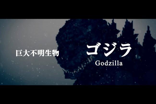 04_pv_godzilla