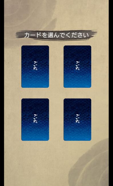 アプリ〇作劇場 ごいた カードゲーム