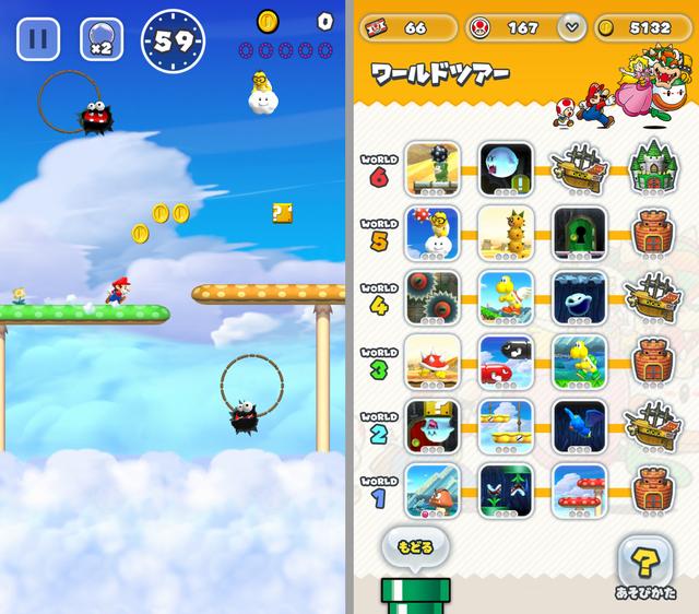 スマホアプリ アクションゲーム スーパーマリオラン