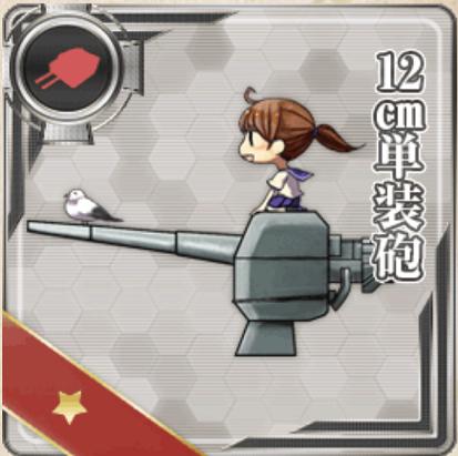 艦これ 常勝への設計図 12cm単装砲 魂の還る海