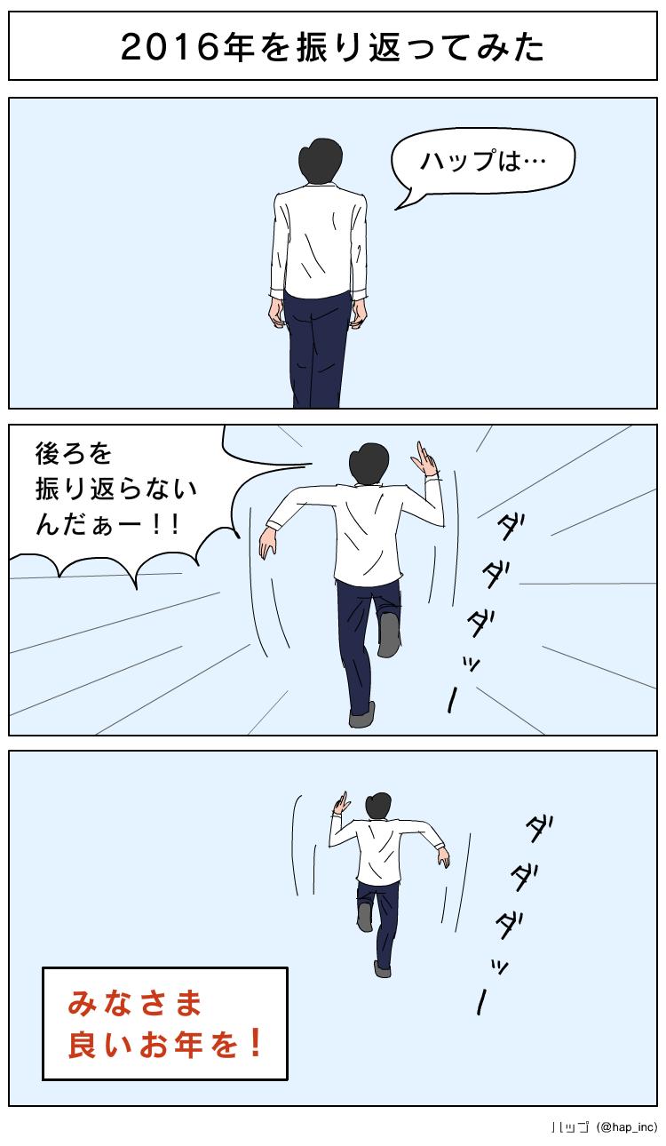 hapmanga2