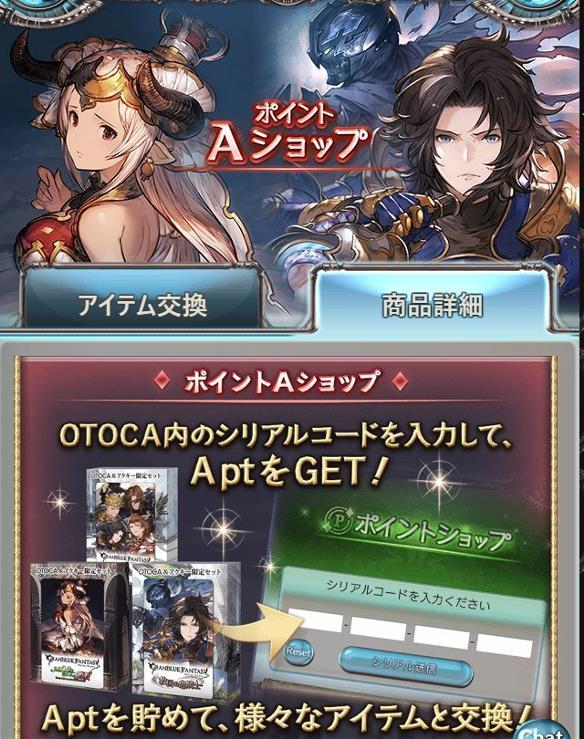 グラブル、ボイスドラマOTOCAが全国発売に、ゲーム内でも連動ポイントが交換可能になった。