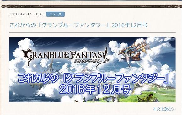 グランブルーファンタジー(グラブル)「これからのグラブル」更新!古戦場イベントバランス調整を発表!