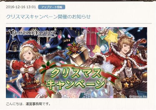 グラブル クリスマスキャンペーン