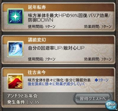 SR「アンチラ」はバランスタイプ、風タイプのエルーン!