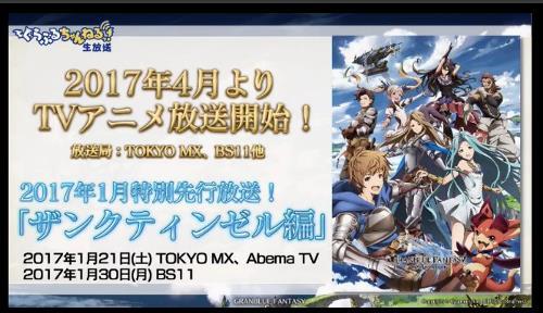 生放送「ぐらぶるちゃんねる!」にてテレビアニメの詳細を公開!