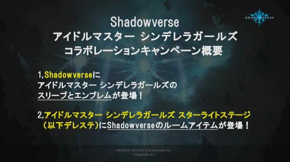 デレステ×Shadowverse コラボキャンペーン概要