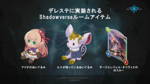 Shadowverseルームアイテム