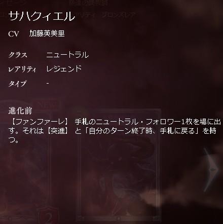 【シャドウバース】第3弾特設ページに新カード情報追加!「アルベール」や「ネフティス」などが公開!