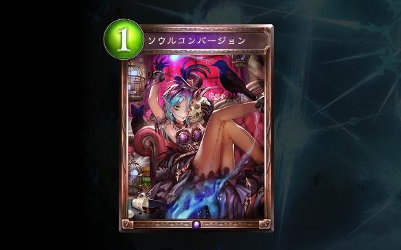 引用元:https://shadowverse-portal.com/card/101514010