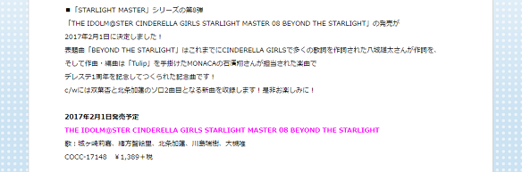 BEYOND THE STARLIGHT発売情報