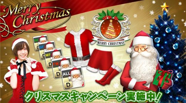 クリスマスキャンペーンも開催中。