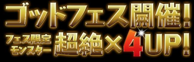 パズドラ 超絶×4UP