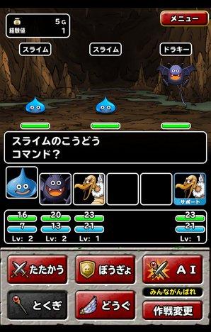 ドラゴンクエストモンスターズ スーパーライト スマホゲーム