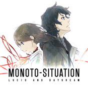 MONOTO-SITUATION : LUCID AND DAYDREAM(モノトシチュエーション)