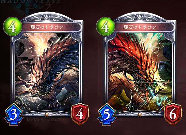 シャドウバース 輝石のドラゴン