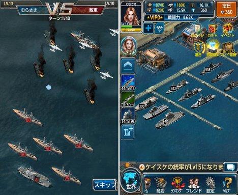 艦隊帝国 スマホゲーム