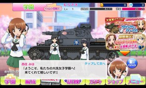 ガルパン 戦車道大作戦