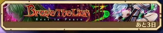 Brave The Lion3
