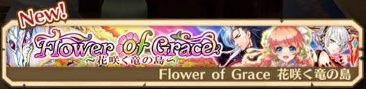 Flower of Grace ~花咲く竜の島~