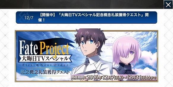 FGO大晦日TVアニメスペシャル1
