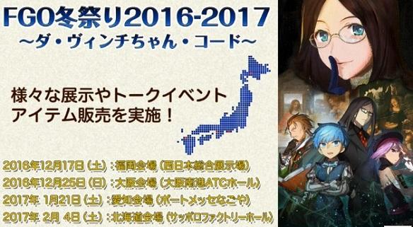 GO冬祭り ダ・ヴィンチちゃんコード1
