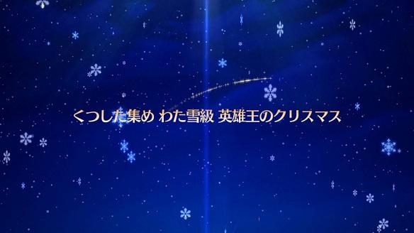 FGOオルタちゃん わた雪級1