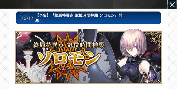FGOマーリン実装ピックアップ召喚&最終決戦ソロモン1