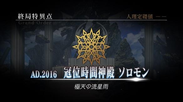 「終局特異点 冠位時間神殿 ソロモン」開幕!