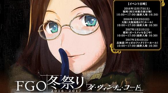 FGO冬祭り「ダ・ヴィンチちゃん・コード」大阪会場開催!