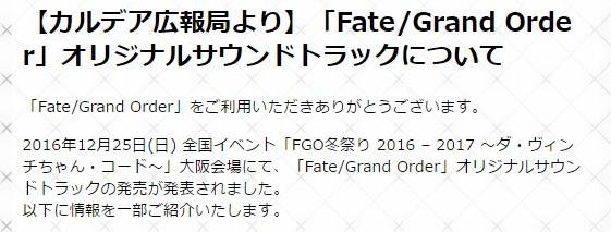 FGOサントラCD発売決定!