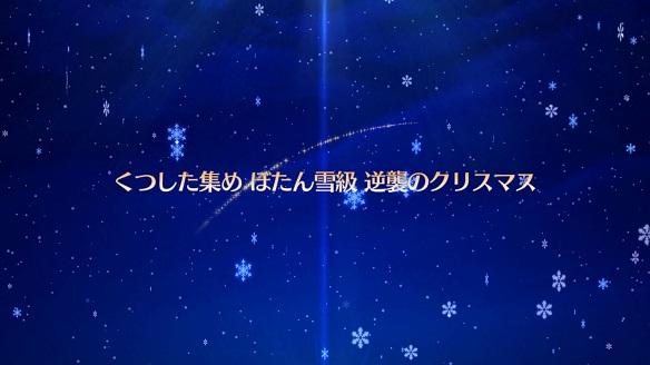 FGOオルタちゃん ぼたん雪級1