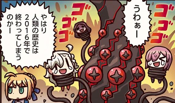 引用元:http://www.fate-go.jp/manga_fgo2/comic55.html