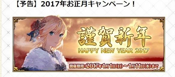 「2017年お正月キャンペーン!」発表!