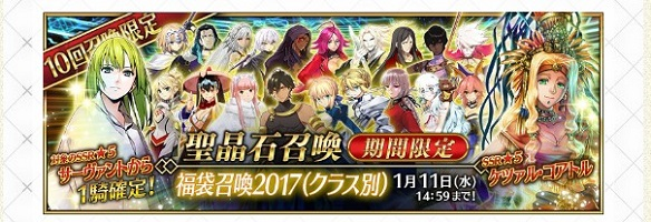 お正月キャンペーン「福袋召喚2017」開催!