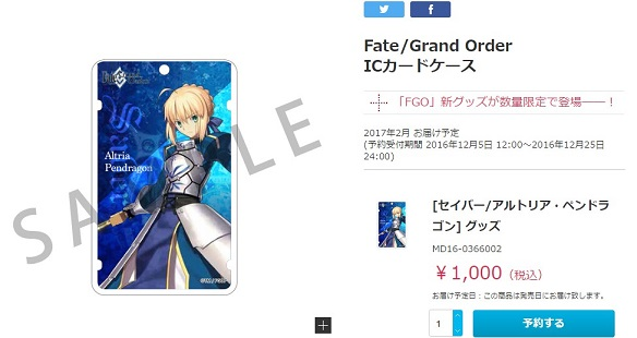FGOアニプラ上海ComiCupグッズ4