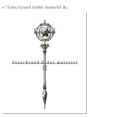 FGOマテリアル3 &ロード・エルメロイの事件簿5発売 2