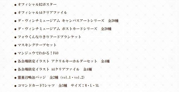 FGOダ・ヴィンチちゃん・コード福岡2