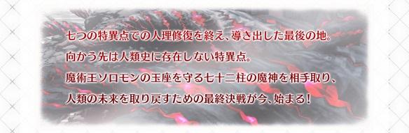 FGO最終決戦 「終局特異点 冠位時間神殿 ソロモン」2