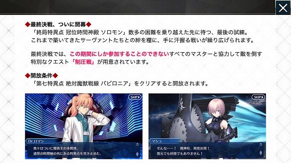 FGOマーリン実装ピックアップ召喚&最終決戦ソロモン2