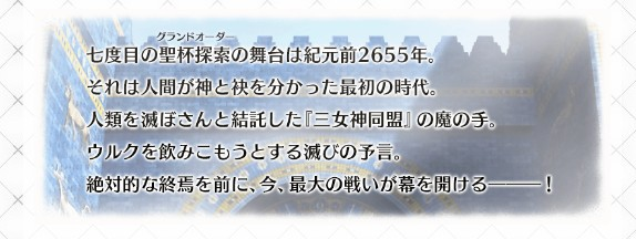 FGO第七特異点 絶対魔獣戦線 バビロニア2