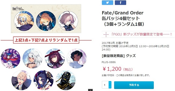 FGOアニプラ上海ComiCupグッズ5